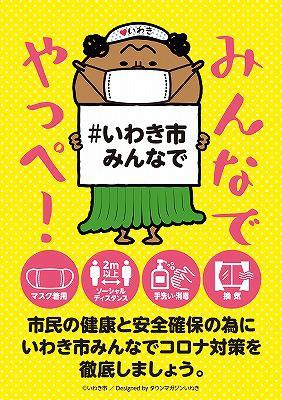 2004_iwakishi_minnade_A3.jpg