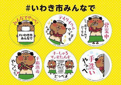 2004_iwakishi_minnade_stc.jpg